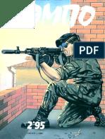 КэмПо, 24 (1995-02)