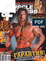 Muscle and Fitness №1 2011