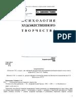 Ермолаева-Томина_Психология художественного творчества_2003