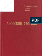 nikiforov_n_ya_sost_anosskiy_sbornik