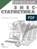 3. Э. Сигел - Практическая Бизнес-статистика