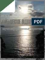 - Куйбышевское Водохранилище (Научно-информационный Справочник) - Libgen.lc