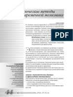 ekonometricheskie-metody-v-sovremennoy-ekonomike