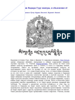 Блага От Чтения Ваджра Гуру Мантры, и Объяснение Её Слогов