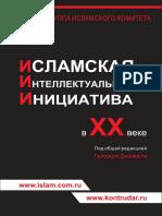 Islamic Intellectual Initiative of the 20th century. (2005) (Ru)