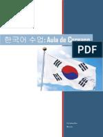 Coreano - GRAMATICA - SUJEITO