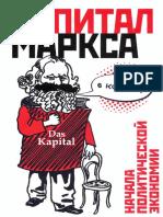 Капитал Маркса в Комиксах
