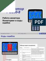 _C PC200-8 Monitor Monitoring and codes
