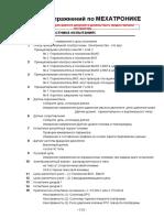 21 Mechatronics Exercise Work Sheet