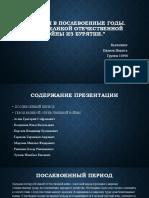 История Бурятии 18900 ИвановНикита