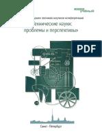 Nauchnaya Konferentsiya Molodix Uchenix