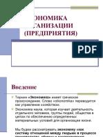 1_Ekonomika_organizatsii