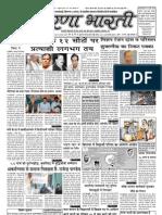 prernabharti_23rdfeb11_issue08