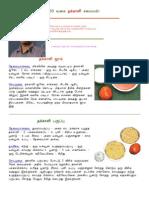Tomato Food Recipes in Tamil