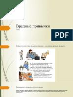 Praktične_vježbe_iz_ruskog_jezika_2_–_napredni_kurs_-_Dio_6