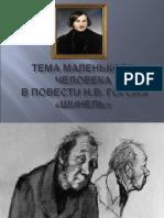 shinel_prezentatsiya_