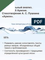 sravnitelnyy_analiz_legendy_ob_arione_i_stih._pushkina._6_klass