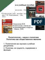 Политология ЛК1 2021