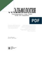 Офтальмология (Под Ред. Е. И. Сидоренко, 2006)