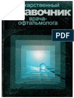 Астахов - Лекарственный Справочник Врача Офтальмолога