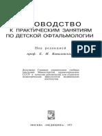 Kovalevskiy E I Rukovodstvo k Prakt Zanyatiam Po Detskoy Oftalmologii (1)