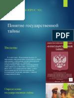 ИБ-416 ИП Кунакбаева Степанов Ягафаров ПЗ3