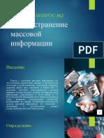 ИБ-416 Кунакбаев Степанов Ягафаров ПЗ4