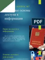 IB-416 IP Kunakbaeva Yagafarov Stepanov PZ2
