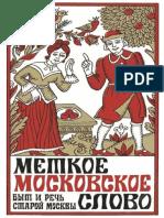 иванов меткое московское слово