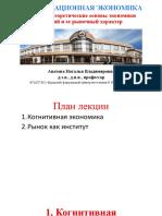 Informatsionnaya Ekonomika l 3