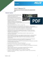 C4037S-L_VxE_v3.11_ProductSpecification_120420_ru