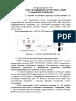 Лабораторная работа №1 Изучение обобщенной структуры базовой станции