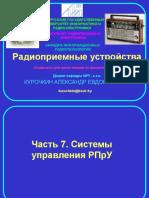 7 Системы управления