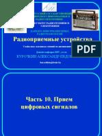 10 Цифровые РПрУ