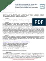 637_RUS_Neutrophil_to_lymphocyte_ratio_predicts_critical_illness
