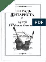 тетрадь гитариста  2_2