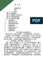 刘小晴《小楷技法指南》