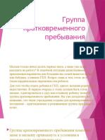 gruppa-kratkovremennogo-soderzhaniy