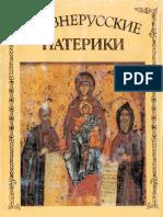 Drevnerusskie Pateriki 1999 Ocr