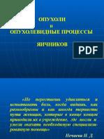 Opukholi i Opukholevidnye Protsessy Yaichnikov 5