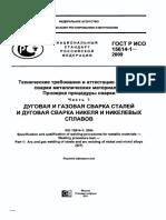 ГОСТ Р ИСО 15614-1-2009