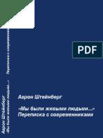 steinberg_perepiska_2019__izd(1)