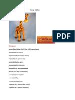 Вязаный_жираф