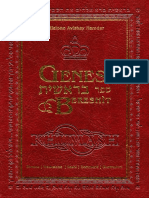 (La Bibbia Tradotta e Commentata) S. Bekhor (Editor) - Genesi-Bereshìt-Mamash (2006)