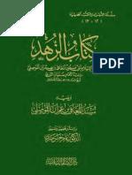 Zuhd by Al-Mawsili