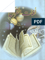 Lugh'aat-ul-Qur'an