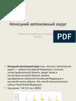 Ненецкий АО