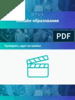 2. Презентация - Методика и профиль нагрузочного тестирования