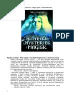 Misterii i Magia Severa Runy i Zhenskaya Sila
