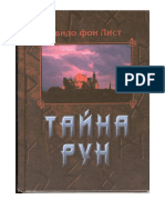Tayna_Run_Gvido_fon_List